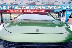 深圳车身改色膜的一些思路及注意事项